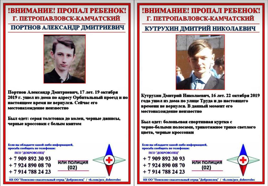 Александр Портнов, Дмитрий Кутрухин