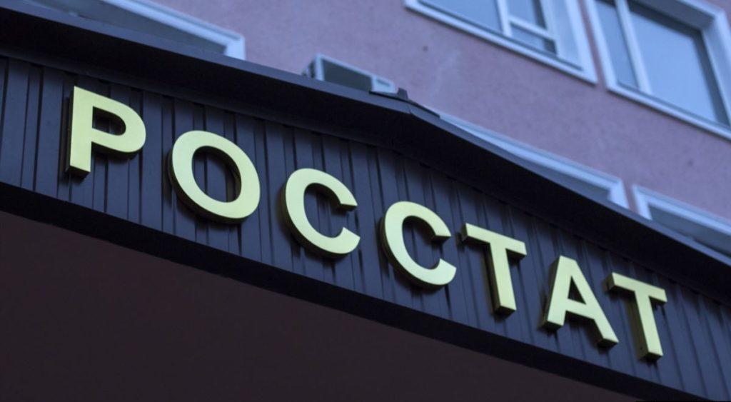 Росстат Логотип