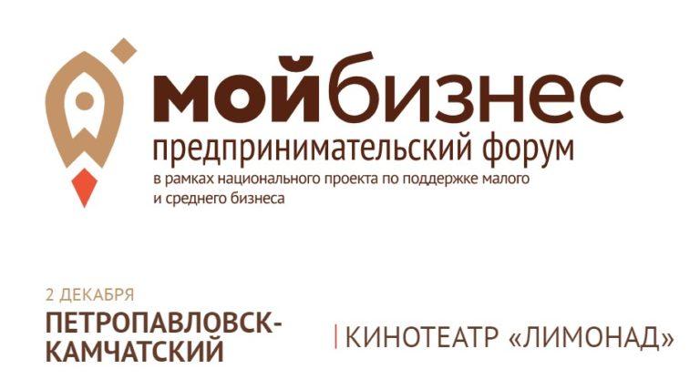 Бизнес форум прошел на Камчатке