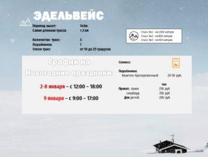 График работы горнолыжной базы Эдельвейс