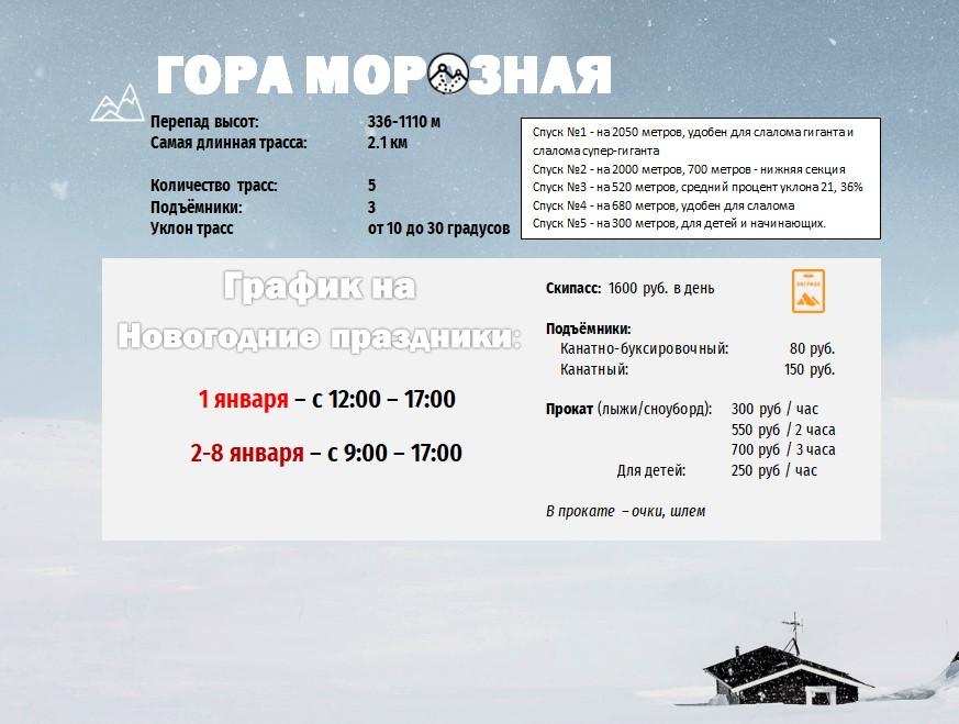График работы горнолыжной базы Морозная
