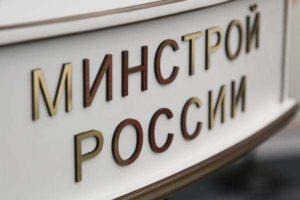 Изображение. Министерство строительства