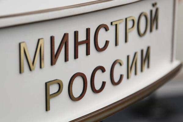 Минстрой за 2019 год потратил 5,2 миллиарда рублей