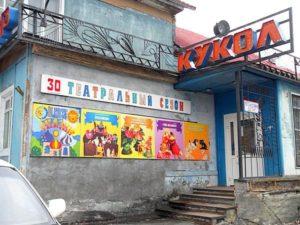 Здание театра кукол на Камчатке