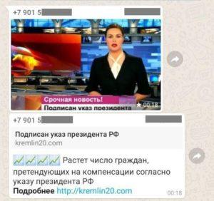 Мошенники в whatsapp