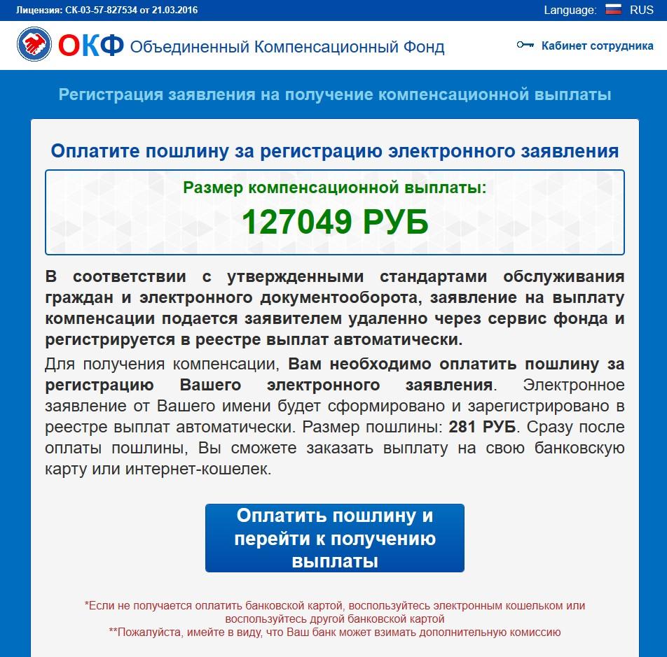 Объединенный Компенсационный Фонд, Сайт