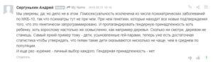 комментарий сайт яблоко
