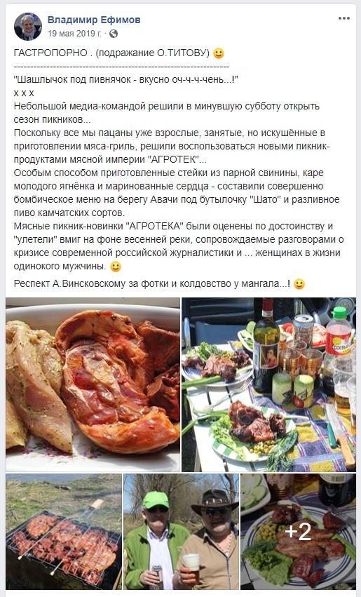 Ефимов Агротек
