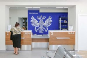 Новые отделения Почты России
