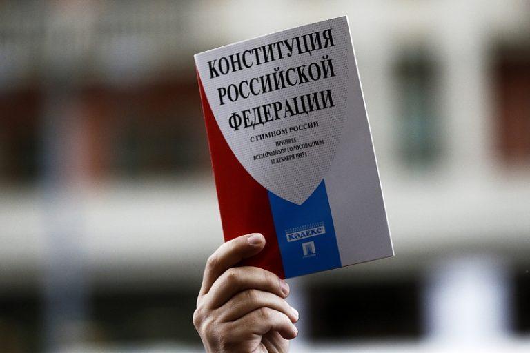 Полный текст Конституции Российской Федерации со всеми поправками