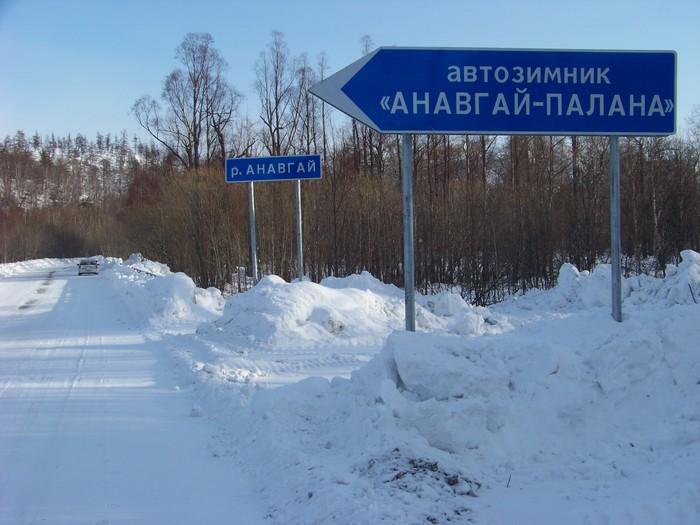 Автозимник Анавгай-Палана закрыт