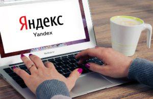 Исследования Яндекса