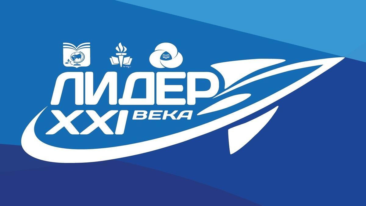 Региональный этап Всероссийского конкурса «Лидер XXI века»