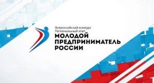 """Конкурс """"Молодой предприниматель России"""""""