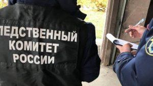 По факту смерти малолетнего мальчика на Камчатке проводится доследственная проверка