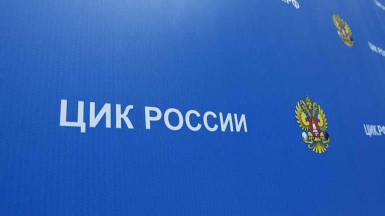 ЦИК России опубликовал результаты голосования по поправкам к Конституции