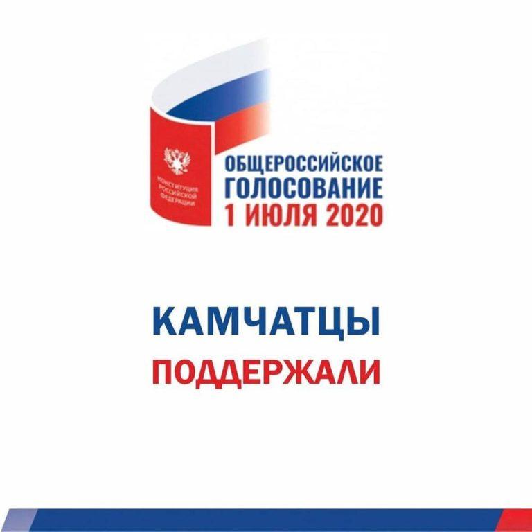 Итоги общероссийского голосования по поправкам к конституции