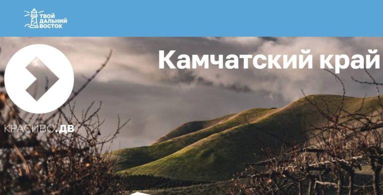 На онлайн-фестивале «Красиво.ДВ» жители Камчатки представили 47 видеоработ