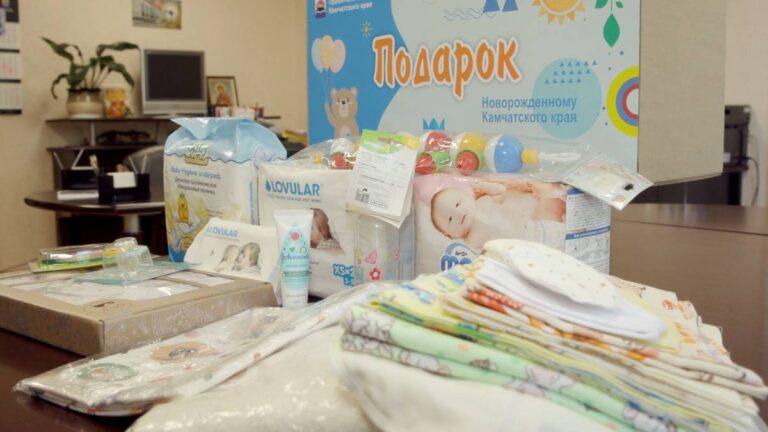Новорожденным на Камчатке будут дарить подарки