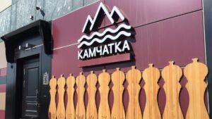 На Камчатке открываются кафе, рестораны и бары