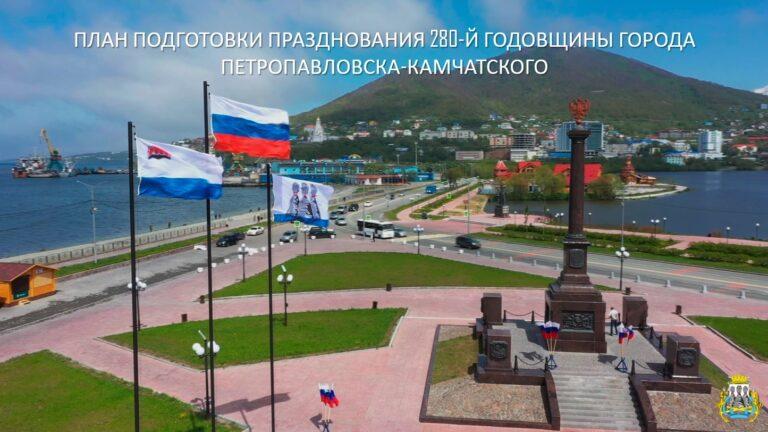 План праздничных мероприятий, посвященный 280-летию Петропавловска-Камчатского