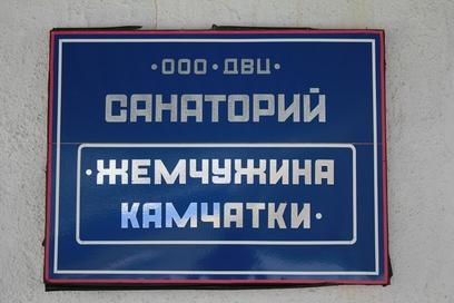 На поддержку обсерватора в Камчатском крае выделят шесть миллионов рублей