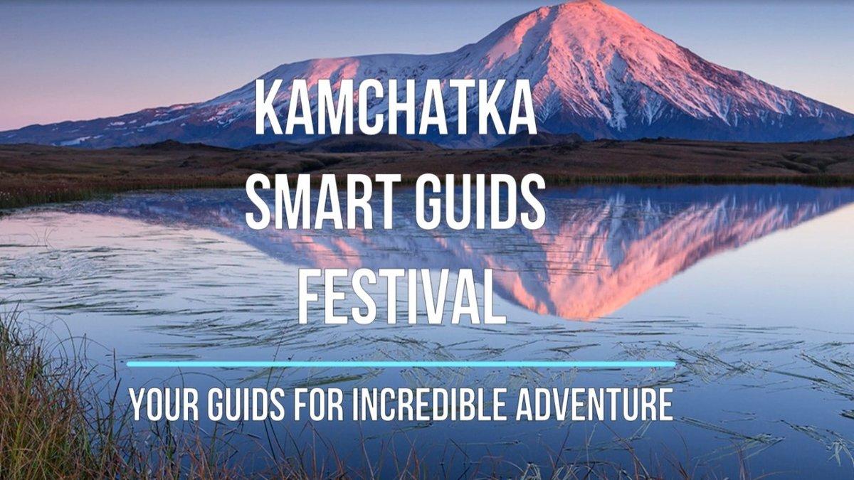 Туристический потенциал Камчатки оценили мировые эксперты