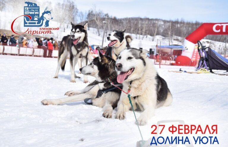Программа мероприятий «Елизовский спринт 2021» на Камчатке